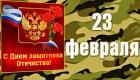 Классическая открытка воину на 23 февраля