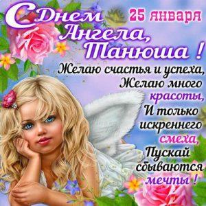 Открытка Татьяне в день ангела