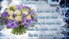 Поздравление в День Татьяны в стихах