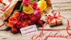 Поздравления на Татьянин День