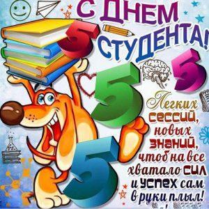 Прикольная открытка ко Дню студента