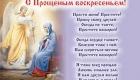 Поздравление с Прощеным Воскресеньем на 2019 год