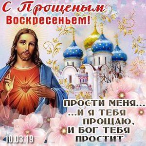 Мини-открытка с Прощеным Воскресеньем на 2019 год