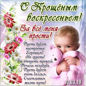 Мини-открытка на День Прощения