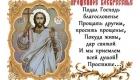 Классическое поздравление на Прощеное Воскресенье