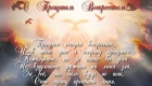 Красивые слова на Прощеное Воскресенье