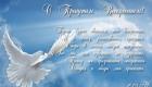 Прощеное Воскресенье  открытка со стихами
