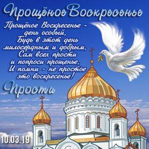 Открытка с Прощеным Воскресеньем с Храмом