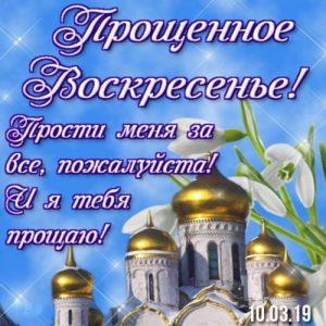 Открытка с Прощеным Воскресеньем с Храмом весенняя