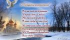 Прощеное Воскресенье поздравления в стихах