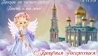 Прощеное Воскресенье открытка с ангелочком