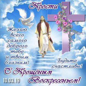 Как поздравить с Прощеным Воскресеньем стихи, открытки