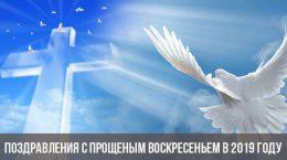 Поздравления с Прощеным Воскресеньем в 2019 году в стихах и открытках