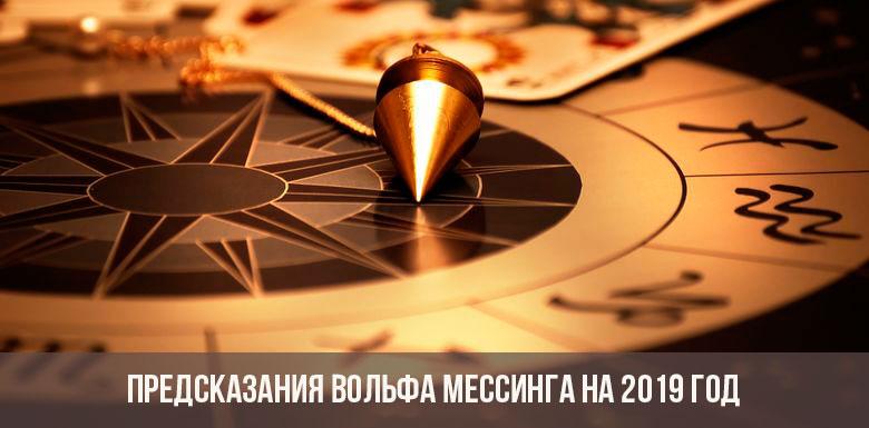 Предсказания Мессинга на 2019 год