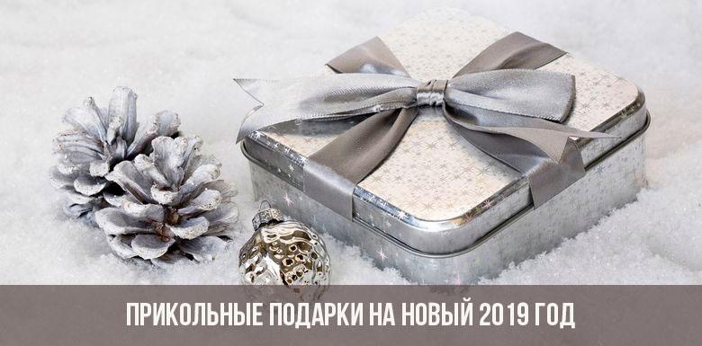 Прикольные подарки на Новый 2019 год