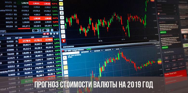 Прогноз стоимости валюты на 2019 год
