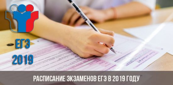 Расписание экзаменов ЕГЭ в 2019 году