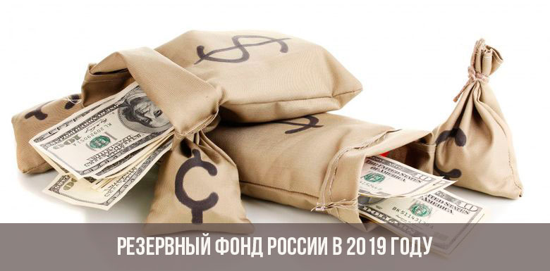 Резервный фонд России в 2019 году