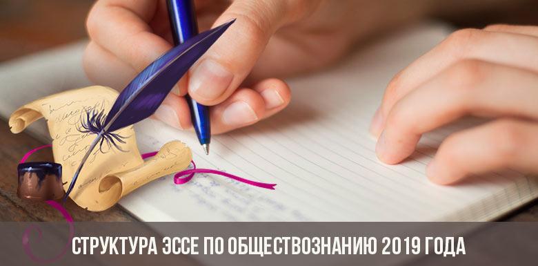 Структура эссе по обществознанию 2019 года