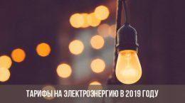 Тарифы на электроэнергию в 2019 году