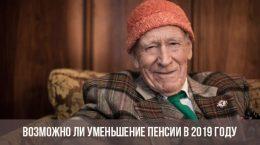 Уменьшение пенсии в 2019 году