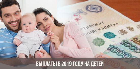 Выплаты в 2019 году на детей