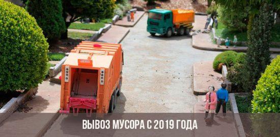 Вывоз мусора в 2019 году