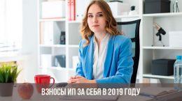 Взносы ИП за себя в 2019 году