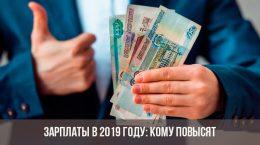 Зарплаты в 2019 году: кому повысят
