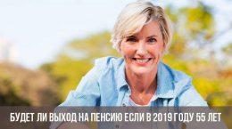 Выход на пенсию в 55 лет в 2019 году