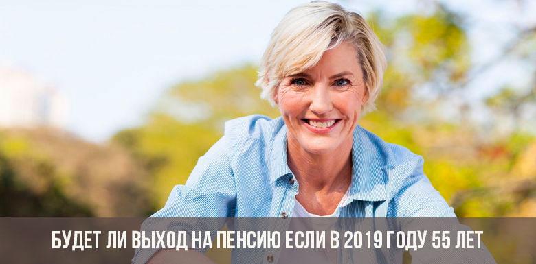 Код досрочного назначения пенсии