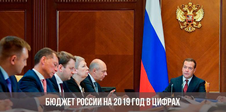 Бюджет России на 2019 год