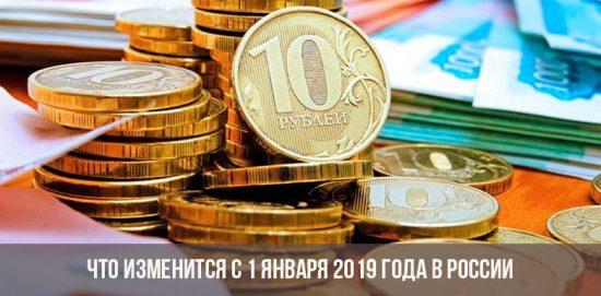 Что изменится с 1 января 2019 года в России