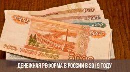 денежная реформа 2019
