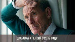 Добавка к пенсии в 2019 году