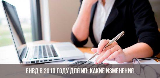 ЕНВД в 2019 году для ИП: какие изменения