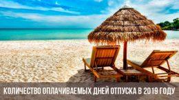 Количество оплачиваемых дней отпуска