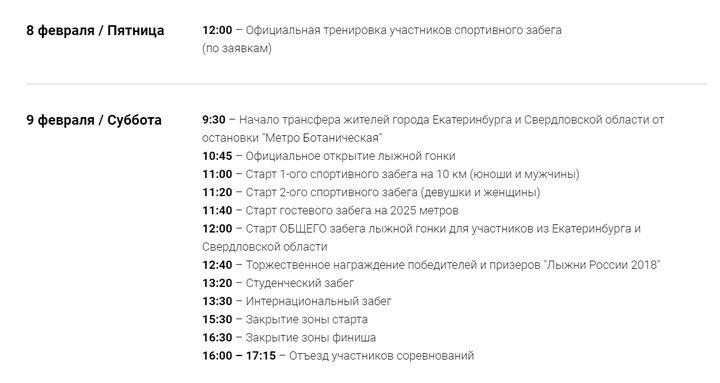 Программа гонки Лыжня России 2019 года