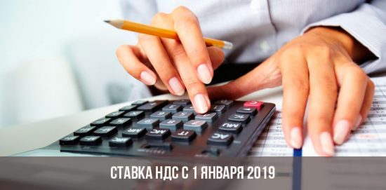 Ставка НДС с 1 января 2019 года
