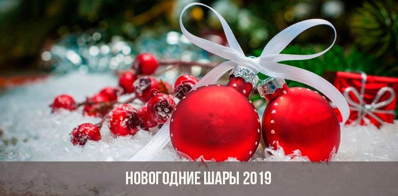 Елочные шары своими руками на 2019 год