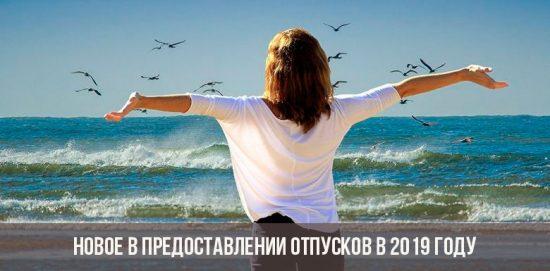 Закон о предоставлении отпуска в 2019 году