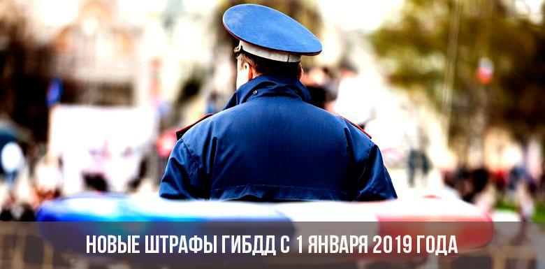 Штрафы ГИБДД в 2019 году