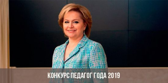 Конкурс педагог года 2019