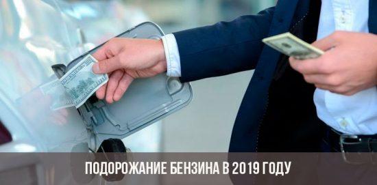 Подорожание бензина в 2019 году
