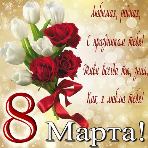 Сексальные поздравления с 8 марта