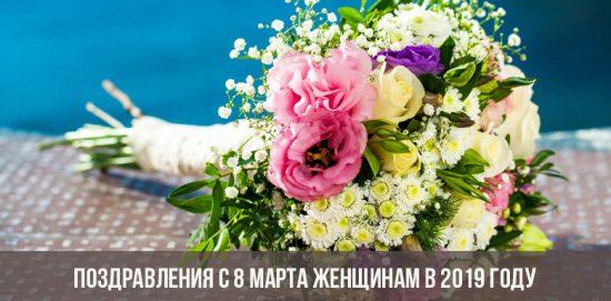 Поздравления с 8 Марта женщинам в 2019 году