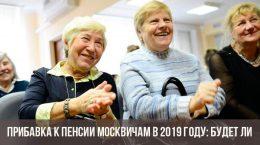 Прибавка к пенсии москвичам в 2020 году