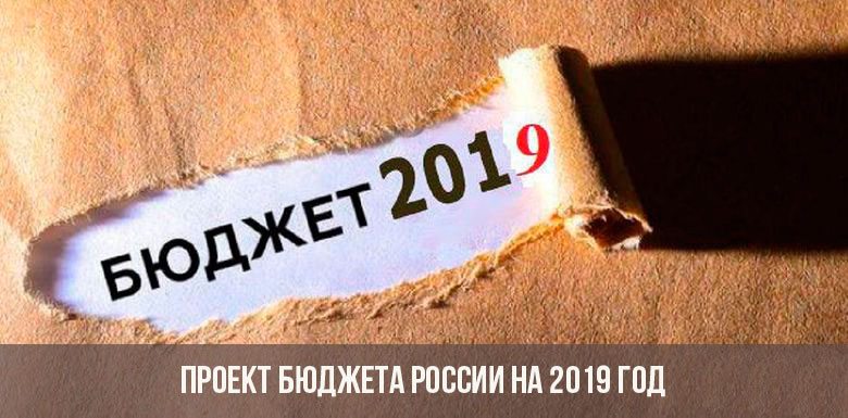 Проект бюджета России на 2019 год