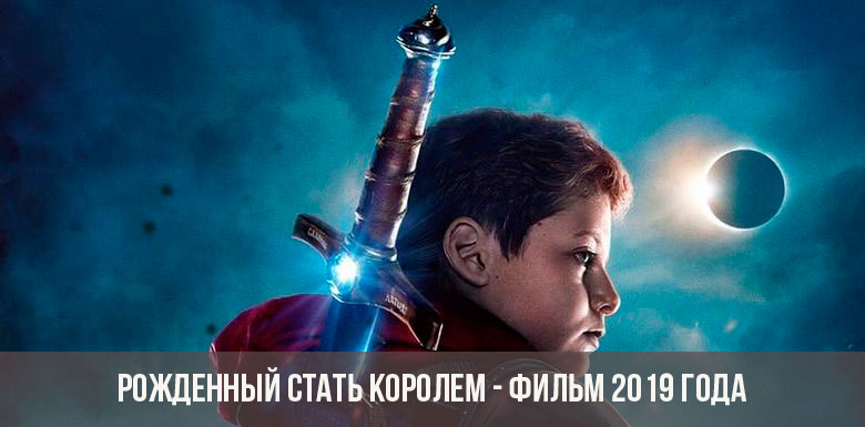 Рожденный стать королем - фильм 2019 года