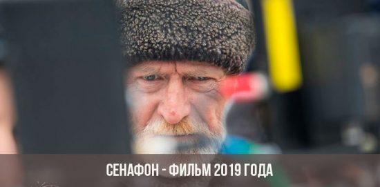 Сенафон фильм 2019 года